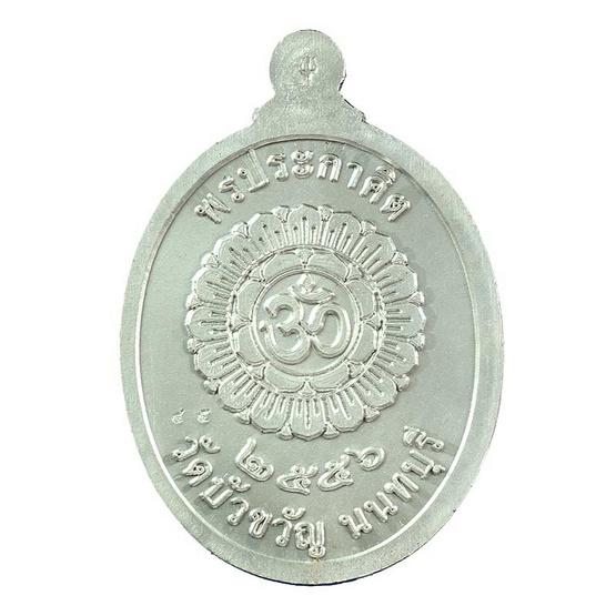 เหรียญพระพิฆเนศ พรประกาศิต เนื้อเงินลงยาน้ำเงิน