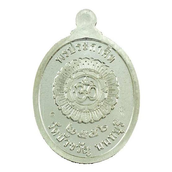 เหรียญพระพิฆเนศ พรประกาศิต เนื้อเงิน