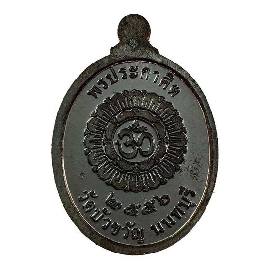 เหรียญพระพิฆเนศ พรประกาศิต เนื้อนวโลหะหน้ากากเงิน