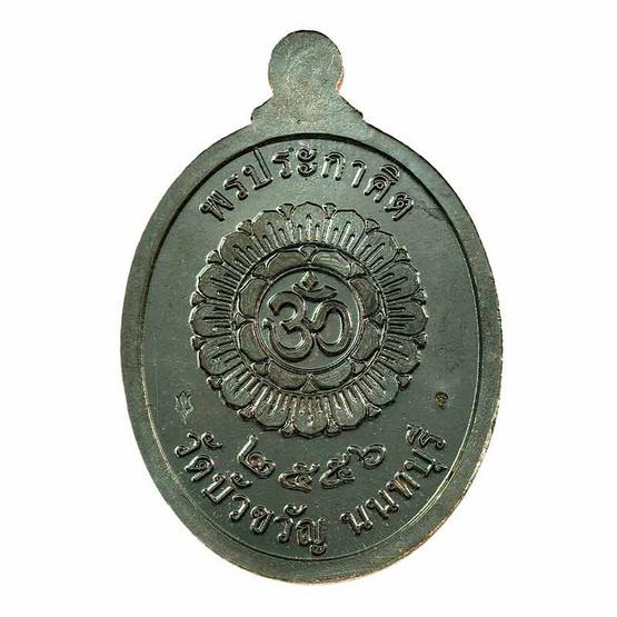 เหรียญพระพิฆเนศ พรประกาศิต เนื้อนวโลหะ