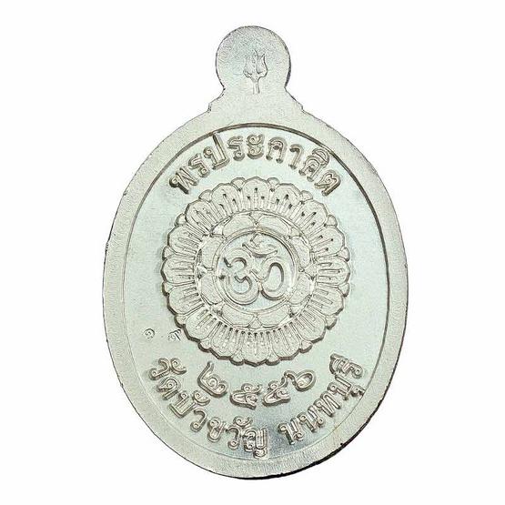 เหรียญเม็ดแตงพระพิฆเนศ พรประกาศิต เนื้อเงินลงยาแดง