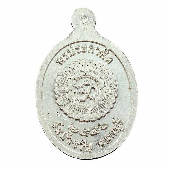 เหรียญเม็ดแตงพระพิฆเนศ พรประกาศิต เนื้อเงินลงยาเขียว