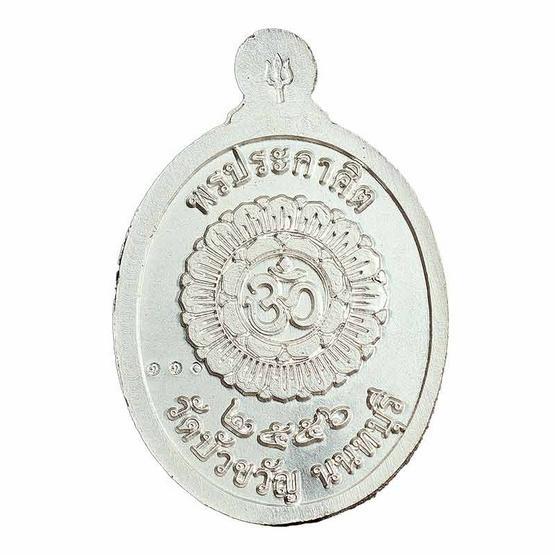 เหรียญเม็ดแตงพระพิฆเนศ พรประกาศิต เนื้อเงินลงยาน้ำเงิน