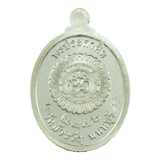 เหรียญเม็ดแตงพระพิฆเนศ พรประกาศิต เนื้อเงิน