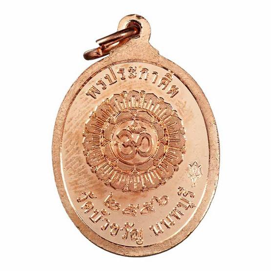 เหรียญเม็ดแตงพระพิฆเนศ พรประกาศิต เนื้อทองแดง