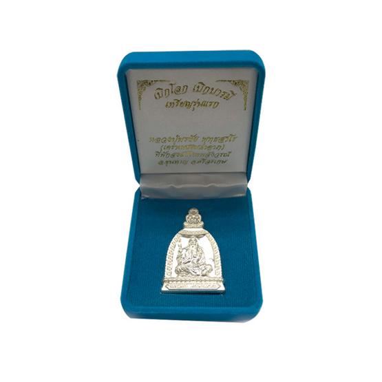 เหรียญรุ่นแรก เบิกโลก เบิกบารมี หลวงปู่พรชัย พุทธสาโร เนื้อเงิน