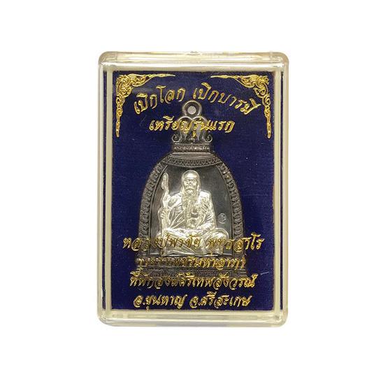 เหรียญรุ่นแรก เบิกโลก เบิกบารมี หลวงปู่พรชัย พุทธสาโร เนื้อนวะหน้ากากเงิน