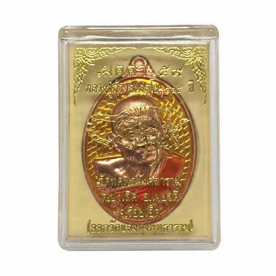 เหรียญเมตตา หลวงปู่ถ้า เนื้อทองแดงลงยา