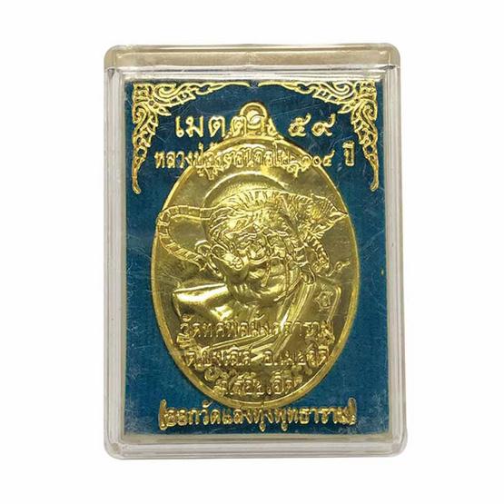 เหรียญเมตตา หลวงปู่ถ้า เนื้อทองทิพย์