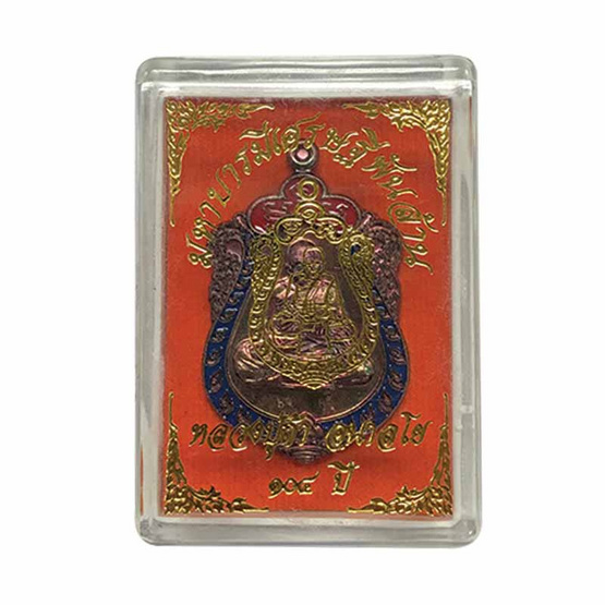 เหรียญมหาบารมีเศรษฐีพันล้าน หลวงปู่ถ้า เนื้อทองแดงลงยา