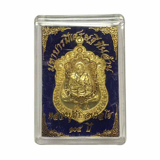 เหรียญมหาบารมีเศรษฐีพันล้าน หลวงปู่ถ้า เนื้อฝาบาตร