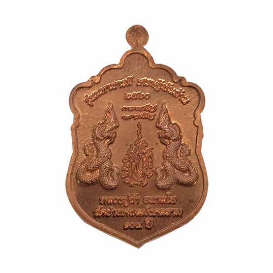 เหรียญมหาบารมีเศรษฐีพันล้าน หลวงปู่ถ้า เนื้อทองแดง