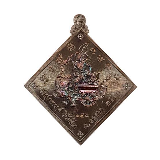 เหรียญกรมหลวงชุมพร รุ่น เหนือฟ้าดิน เนื้อทองแดงผิวรุ้ง