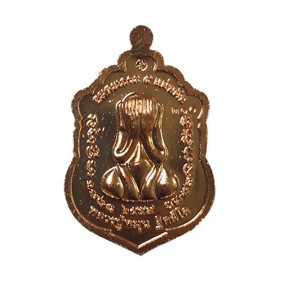 เหรียญเสมา หลวงปู่หมุน หมุนเงินหมุนทอง เนื้อทองแดงลงยาหน้ากากเงิน ปี 59