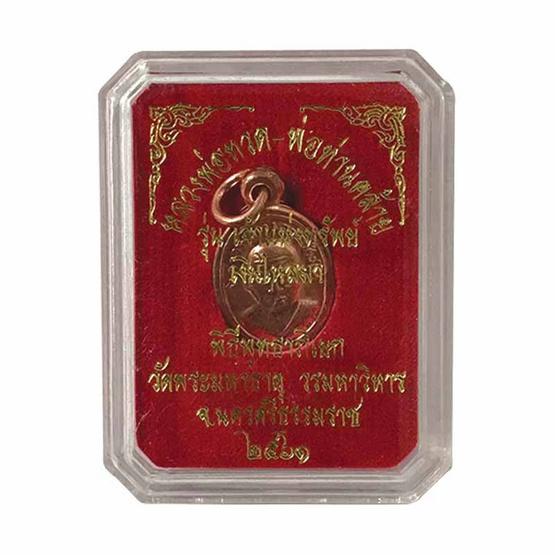 เหรียญเม็ดแดง หลวงพ่อทวด พ่อท่านคล้าย เนื้อทองแดง