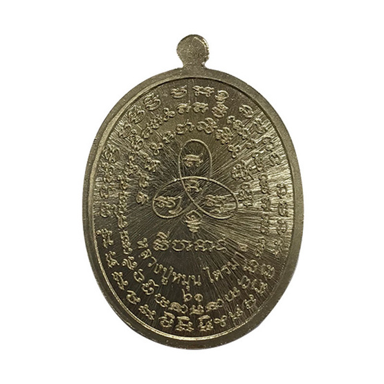 เหรียญรูปไข่ หลวงปู่หมุน ไตรมาส 61 เนื้ออัลปาก้า ลงยาแดง