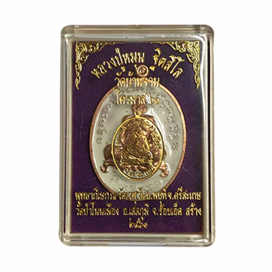 เหรียญรูปไข่ หลวงปู่หมุน ไตรมาส 61 เนื้อทองแดง ลงยาขาว