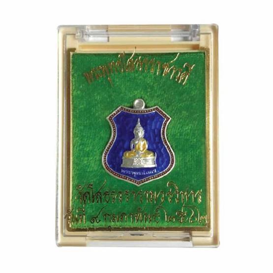 เหรียญหลวงพ่อโสธร วัดโคกขี้หนอน เนื้อเงินลงยาราชาวดี สีน้ำเงิน