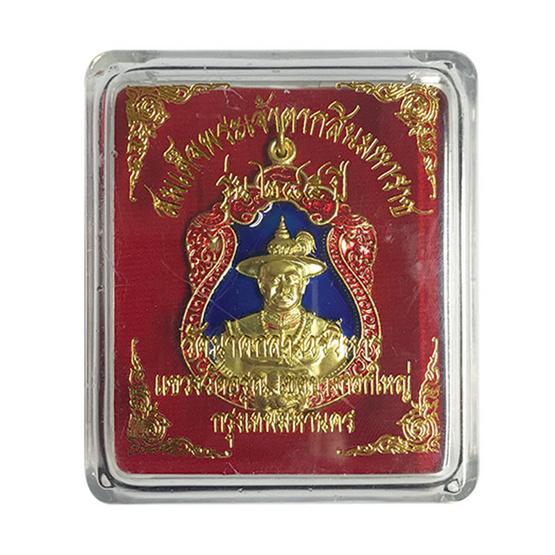 เหรียญสมเด็จพระเจ้าตากสิน รุ่น 285 ปี เนื้อทองเหลืองลงยาน้ำเงิน