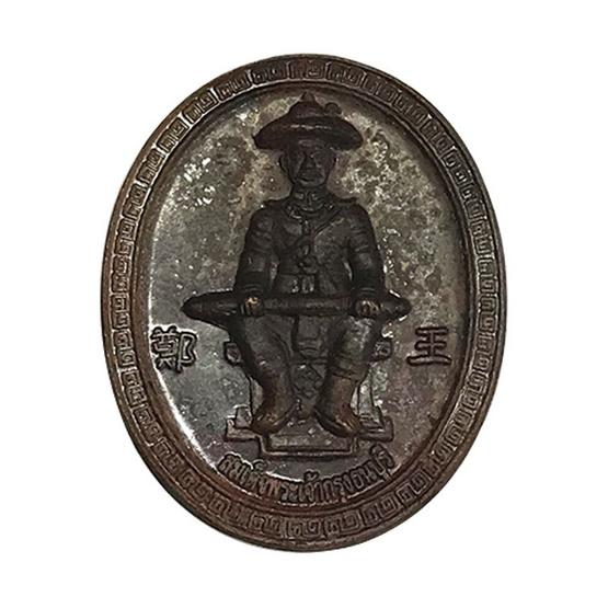 เหรียญสมเด็จพระเจ้าตากสิน เนื้อนวะ