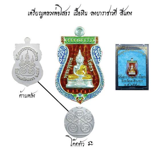 เหรียญหลวงพ่อโสธร เนื้อเงิน ลงยาราชาวดี สีแดง ปี 57