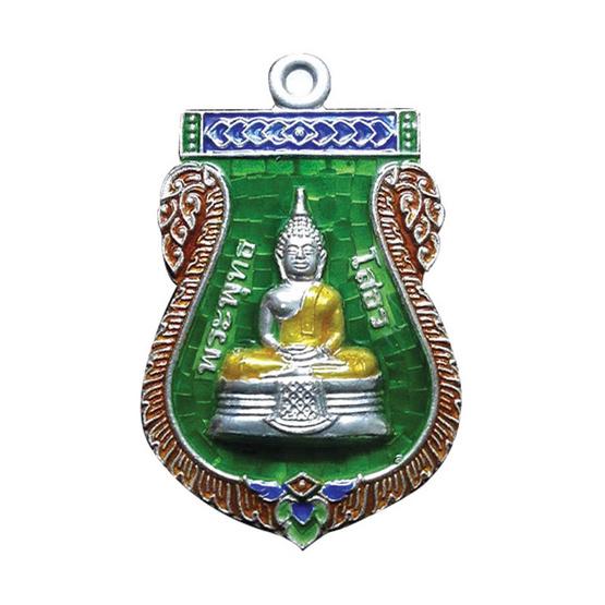 เหรียญหลวงพ่อโสธร เนื้อเงิน ลงยาราชาวดี สีเขียว ปี 57