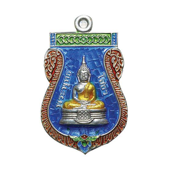 เหรียญหลวงพ่อโสธร เนื้อเงิน ลงยาราชาวดี สีฟ้า ปี 57