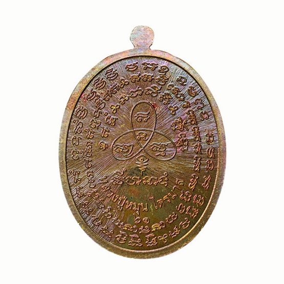 เหรียญรูปไข่ หลวงปู่หมุน ไตรมาส 61 เนื้อชนวนผิวรุ้ง หน้ากากอัลปาก้า ลงยาแดง