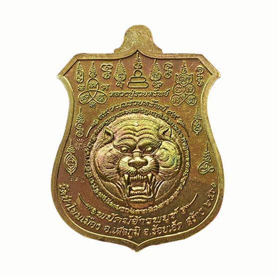 เหรียญพยัคฆ์จ้าวพยุห์ หลวงปู่หมุน เนื้อชนวนผิวรุ้ง หน้ากากอัลปาก้า