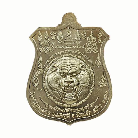 เหรียญพยัคฆ์จ้าวพยุห์ หลวงปู่หมุน เนื้ออัลปาก้า หน้ากากปลอกลูกปืน