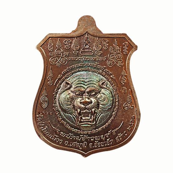 เหรียญพยัคฆ์จ้าวพยุห์ หลวงปู่หมุน เนื้อทองแดงมันปู