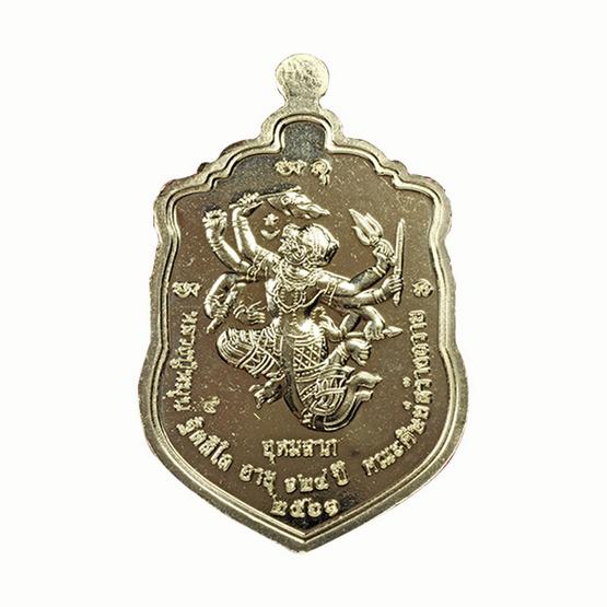 เหรียญหลวงปู่หมุน หนุมานอุดมลาภ เนื้ออัลปาก้า