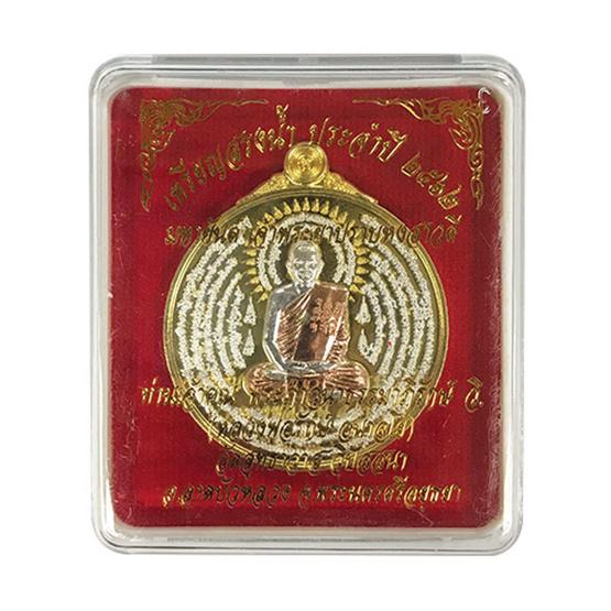 เหรียญสรงน้ำ มหายันต์ เจ้าพระยาปราบหงสาวดี เนื้อสัตตะโลหะชุบสามกษัตริย์