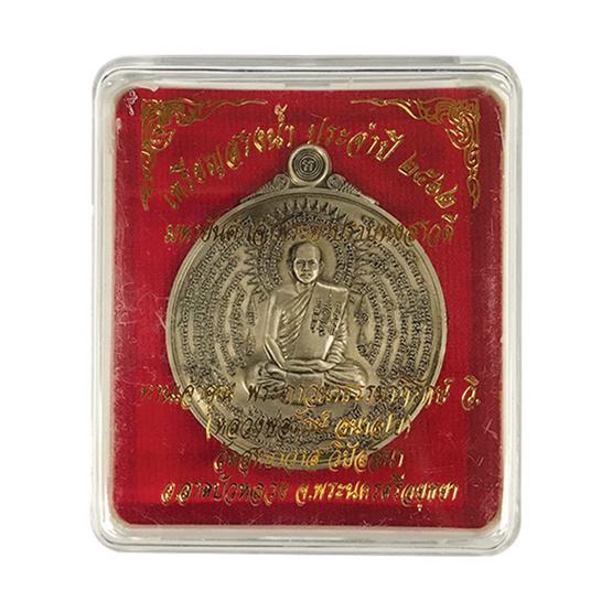 เหรียญสรงน้ำ มหายันต์ เจ้าพระยาปราบหงสาวดี เนื้ออัลปาก้า รมซาติน