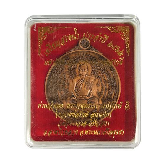 เหรียญสรงน้ำ มหายันต์ เจ้าพระยาปราบหงสาวดี เนื้อทองแดง รมซาติน