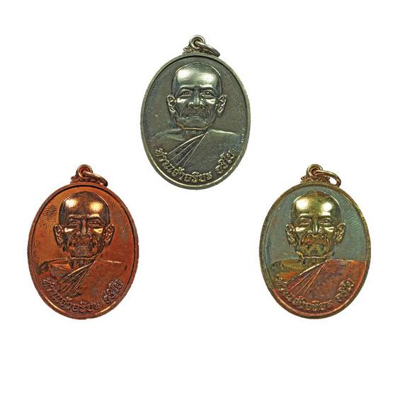 เหรียญครูบาอริยะ อริโย ชุดกรรมการ