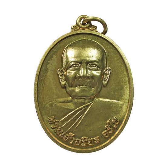 เหรียญครูบาอริยะ อริโย เนื้อทองทิพย์