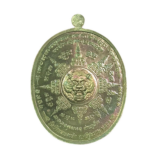 เหรียญหลวงปู่แสน พยัคฆ์ขุนหาญ เนื้อชนวนผิวรุ้ง หน้ากากอัลปาก้า ลงยาแดง