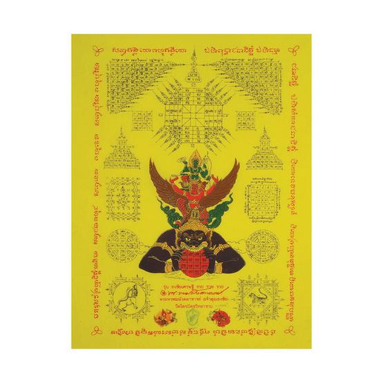 ผ้ายันต์พระนารายณ์ทรงครุฑ ธงชัยเศรษฐี สีเหลือง