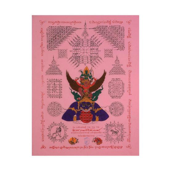 ผ้ายันต์พระนารายณ์ทรงครุฑ ธงชัยเศรษฐี สีชมพู