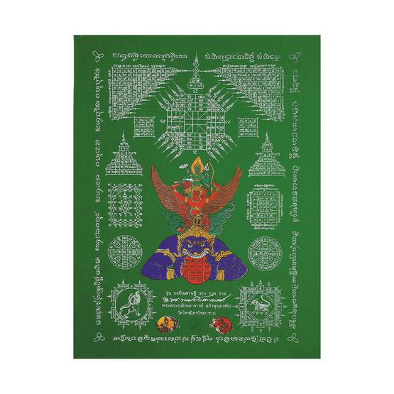 ผ้ายันต์พระนารายณ์ทรงครุฑ ธงชัยเศรษฐี สีเขียว