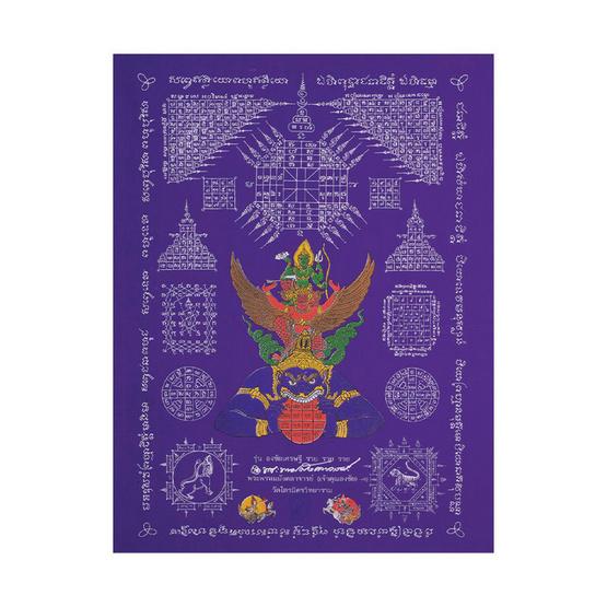 ผ้ายันต์พระนารายณ์ทรงครุฑ ธงชัยเศรษฐี สีม่วง