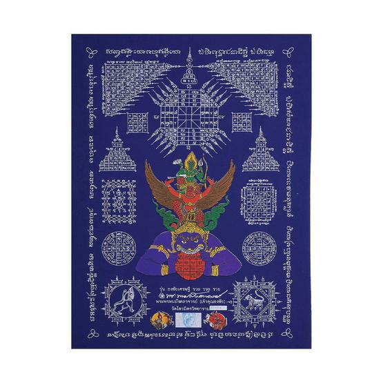 ผ้ายันต์พระนารายณ์ทรงครุฑ ธงชัยเศรษฐี สีน้ำเงิน