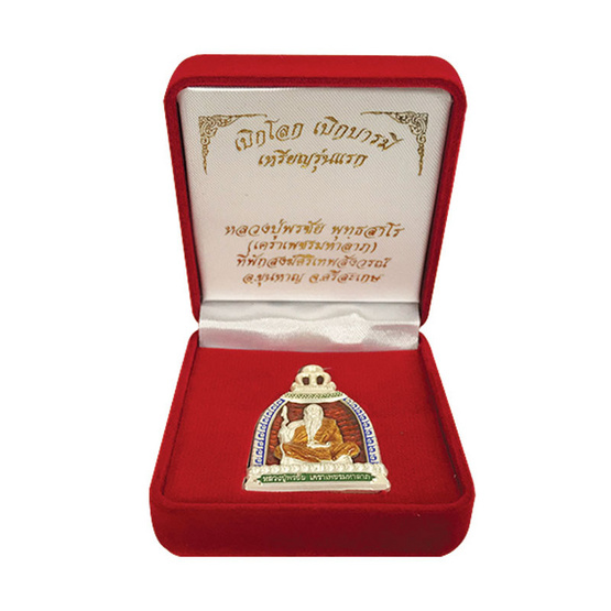 เหรียญรุ่นแรก เบิกโลก เบิกบารมี หลวงพ่อพรชัย เนื้อเงิน ลงยาแดง