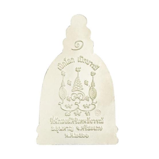 เหรียญรุ่นแรก เบิกโลก เบิกบารมี หลวงพ่อพรชัย เนื้อเงิน ลงยาธงชาติ