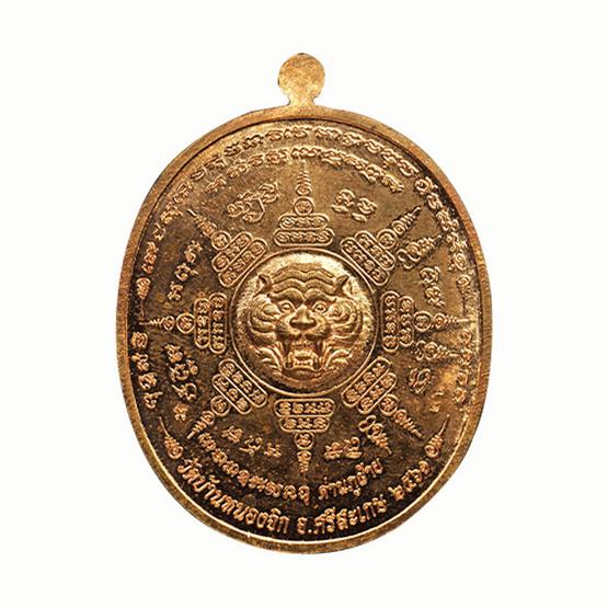 เหรียญหลวงปู่แสน พยัคฆ์ขุนหาญ เนื้อทองแดง ลงยาเขียว