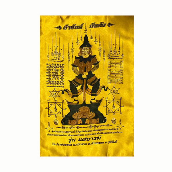 ผ้ายันต์ ท้าวเวสสุวรรณ กันภัย หลวงปู่ผาด วัดปราสาททอง สีเหลือง