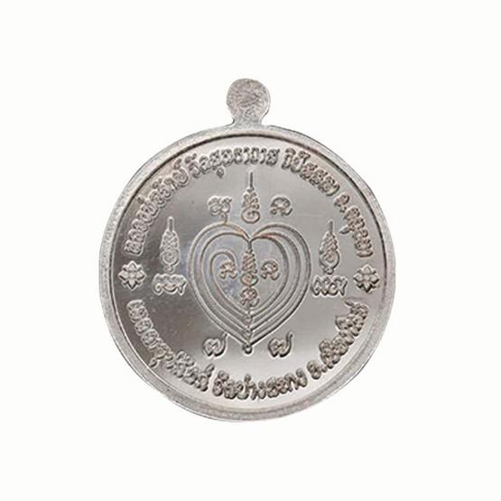 เหรียญหมูทองคำ หลวงพ่อรักษ์ อนาลโย เนื้อทองแดงอาบเงิน