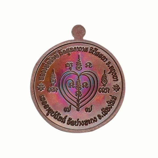 เหรียญหมูทองคำ หลวงพ่อรักษ์ อนาลโย เนื้อทองแดงผิวรุ้ง