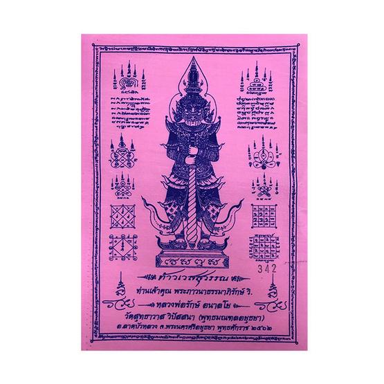 ผ้ายันต์ท้าวเวสสุวรรณ หลวงพ่อรักษ์ อนาลโย สีชมพู